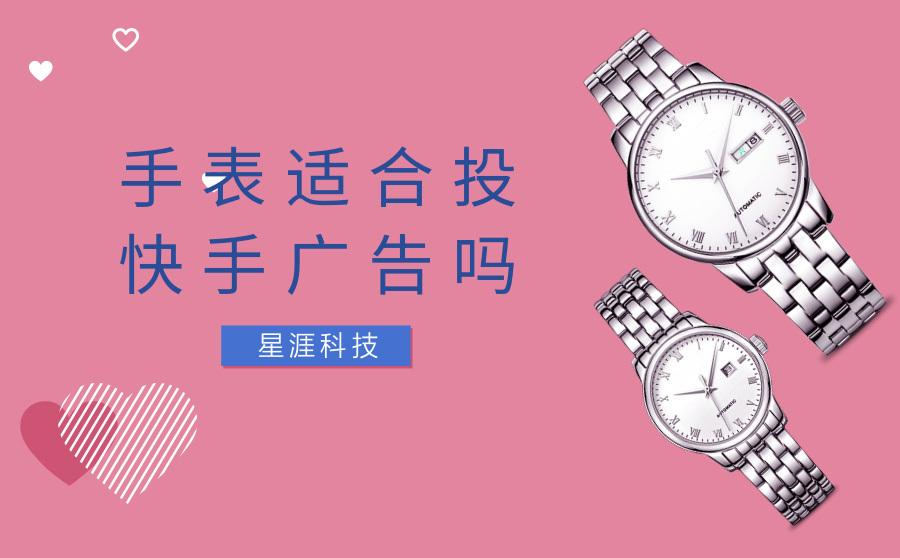 手表适合投快手广告吗?怎么做?