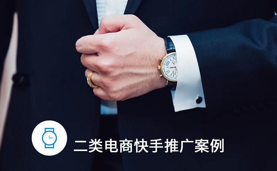手表订单成本仅30元,快手怎样打造高ROI的电商广告词?