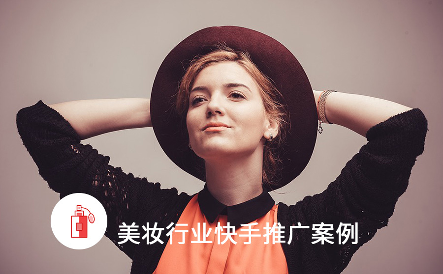 美妆护肤商品怎样保持在线下单?快手广告助你突破营销瓶颈