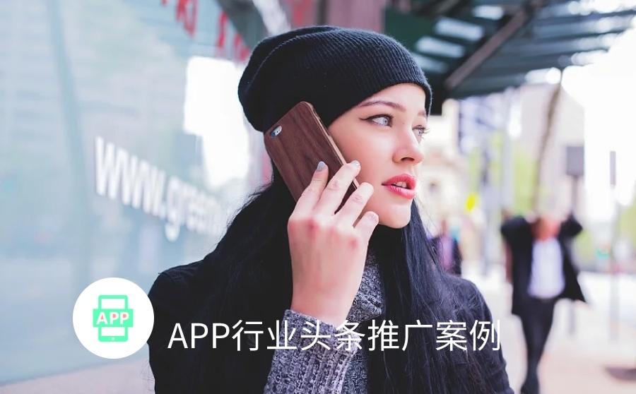 生活服务APP下载量提升150%,头条怎样助力运用APP高效率获客?