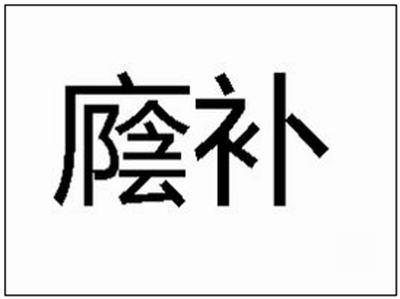 廕补的拼音_廕补的读音_廕补的英文 - 词语廕补