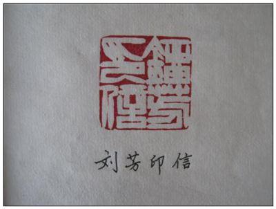 印信的拼音_印信的读音_印信的英文 - 词语印信