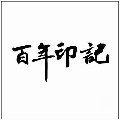 印记的拼音_印记的读音_印记的英文 - 词语印记