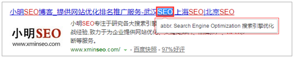 关键词SEO优化也有英文大小写之别