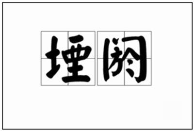 堙阏的拼音_堙阏的读音_堙阏的英文 - 词语堙阏