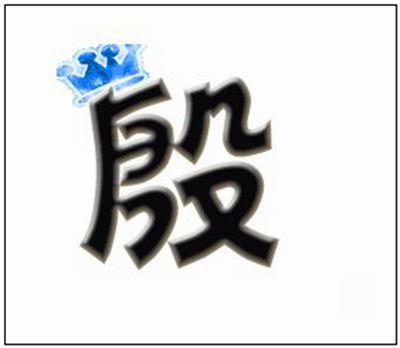 殷网的拼音_殷网的读音_殷网的英文 - 词语殷网