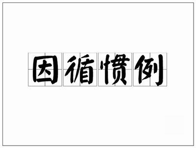 因循的拼音_因循的读音_因循的英文 - 词语因循