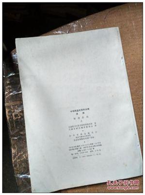 译稿的拼音_译稿的读音_译稿的英文 - 词语译稿