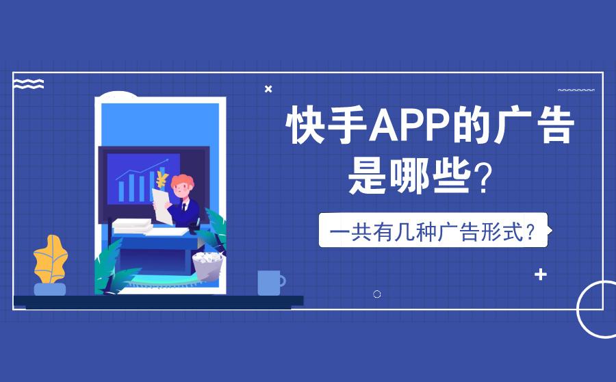 快手app的广告是什么?一共有几类广告形式?