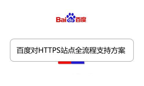 分享网站https改造后排名下降的原因