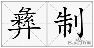 彝制的拼音_彝制的读音_彝制的英文 - 词语彝制