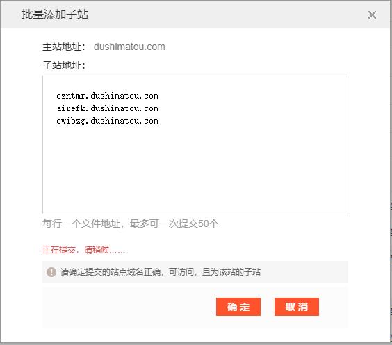 搜狗站长平台批量添加子站域名_搜狗泛站群程序_站群神器