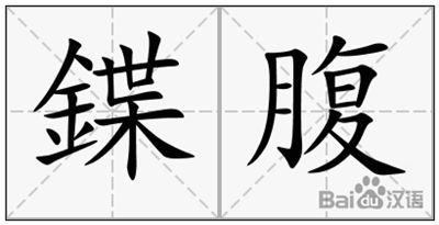 《鍱腹》拼音/读音/英语/繁体字 词语全集