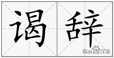 《谒辞》拼音/读音/英语/繁体字 词语全集