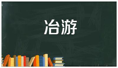 《冶游》拼音/读音/英语/繁体字 词语大全