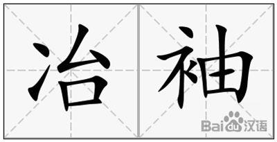 《冶袖》拼音/读音/英语/繁体字 词语全集