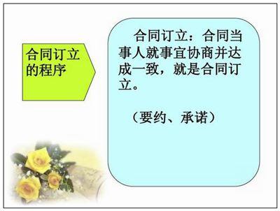 《要约》拼音/读音/英语/繁体字 词语大全