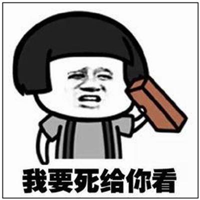 《要死》拼音/读音/英语/繁体字 词语大全