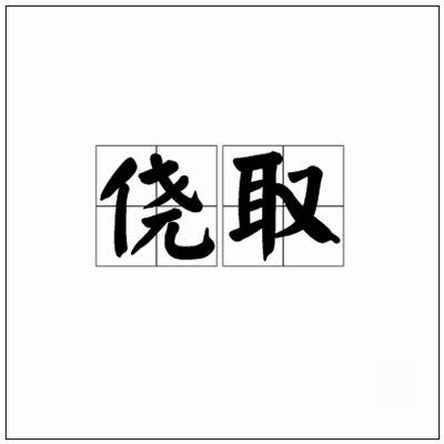 《侥取》拼音字母/读音/英语/繁体字 词语大全