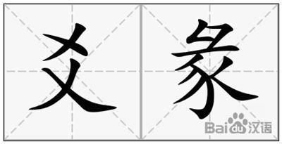 《爻彖》拼音字母/字读音/英语/繁体字 词语大全