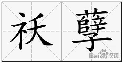 《祅知》拼音字母/读音/英语/繁体字 词语大全