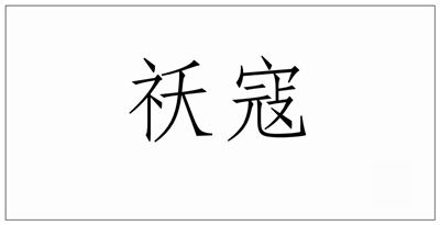 《祅寇》拼音字母/读音/英语/繁体字 词语大全