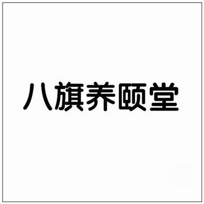养颐的拼音_养颐的读音_养颐的英文 - 词语养颐