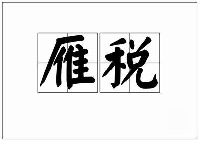 《雁税》拼音字母/读音/英语/繁体字 词语大全