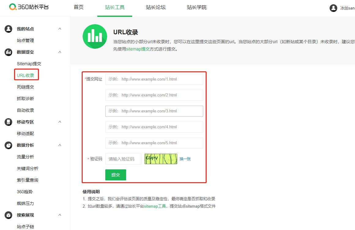 360站长平台链接批量提交程序_360自动推送代码_360站群收录推送神器