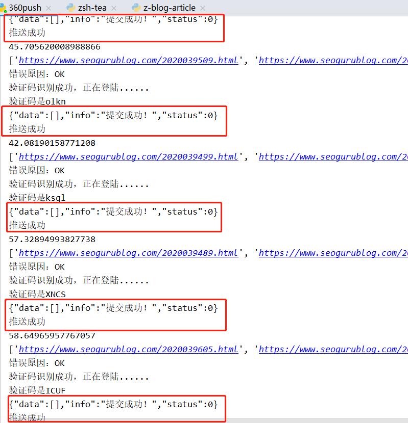 360站长平台链接批量提交程序V5.2