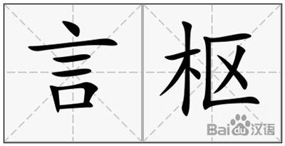 《言枢》拼音字母/读音/英语/繁体字 词语大全