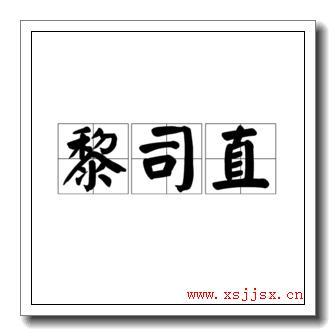 《黎司直》拼音字母/读音/英语/繁体字 三字词语