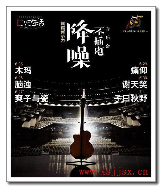 音乐会的拼音_音乐会的读音_音乐会的英文 - 词语音乐会