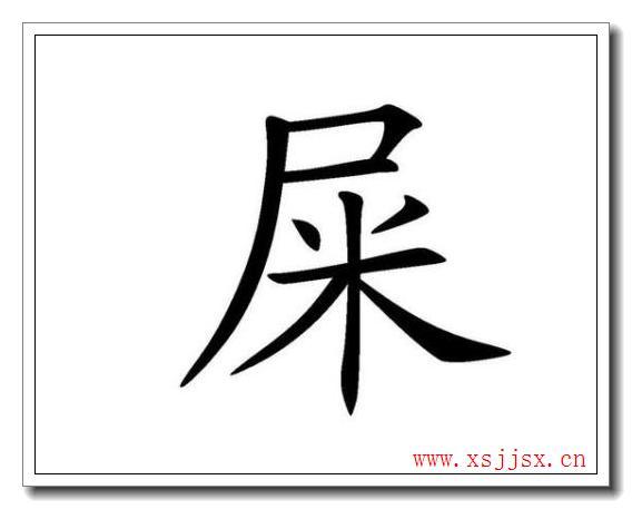 《屎盆儿》拼音字母/字读音/英语/繁体字 三字词语