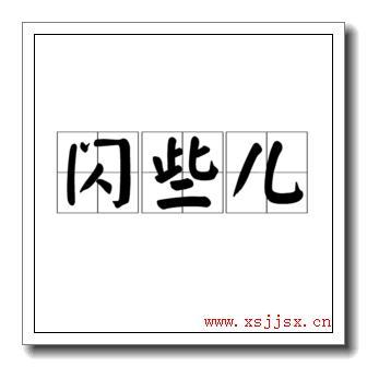 《闪些儿》拼音字母/字读音/英语/繁体字 三字词语