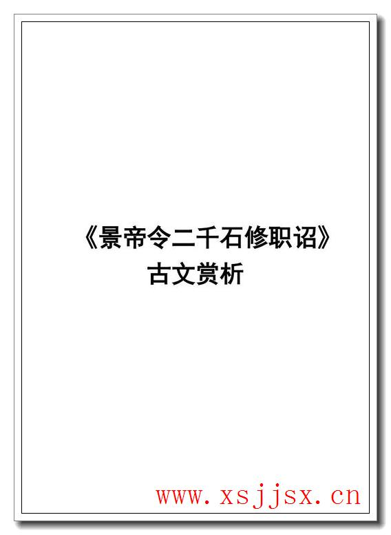 《二千石》拼音字母/字读音/英语/繁体字 三字词语