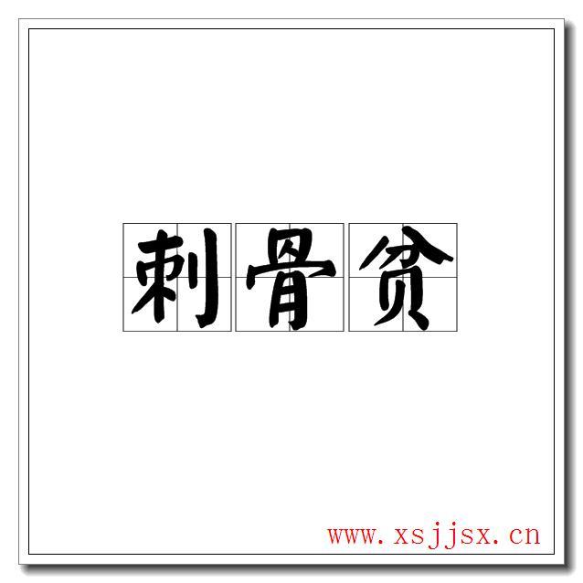 《刺骨贫》拼音字母/读音/英语/繁体字 三字词语