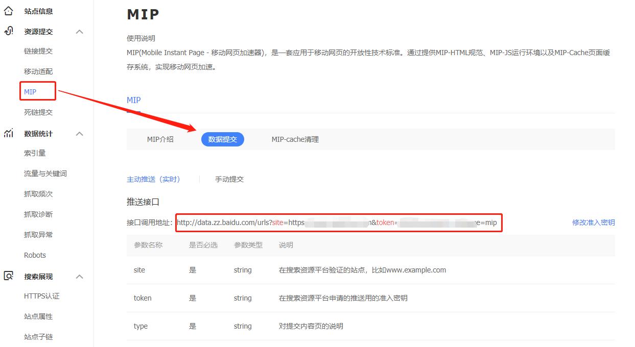 百度MIP推送API.png