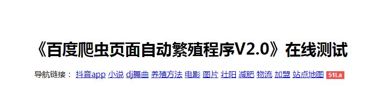 无限繁殖泛目录_百度爬虫页面自动繁殖程序V2.1