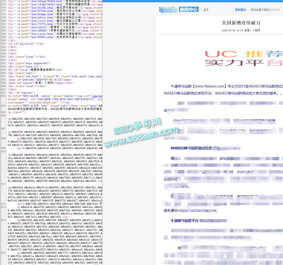 UC神马站群提权程序-SEO神马搜索泛站群2020版-自动采集热标题文章