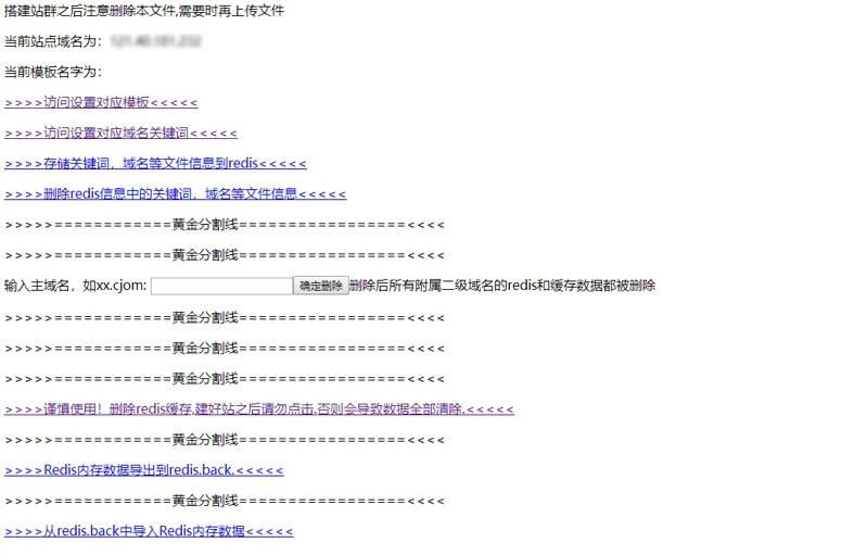 黑侠万词无限模板站群程序_关键词霸屏站群程序_黑侠万词站群7.0
