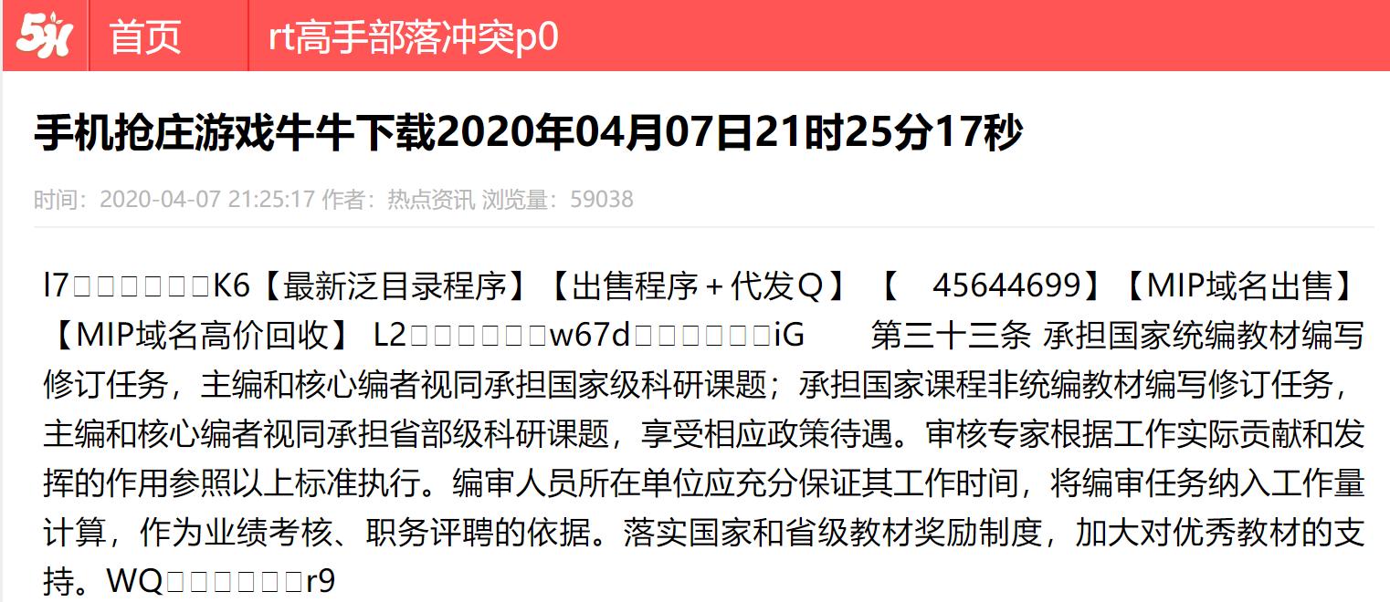 风度SEO_飞鸟泛目录站群教程_飞鸟泛解析泛目录站群系统