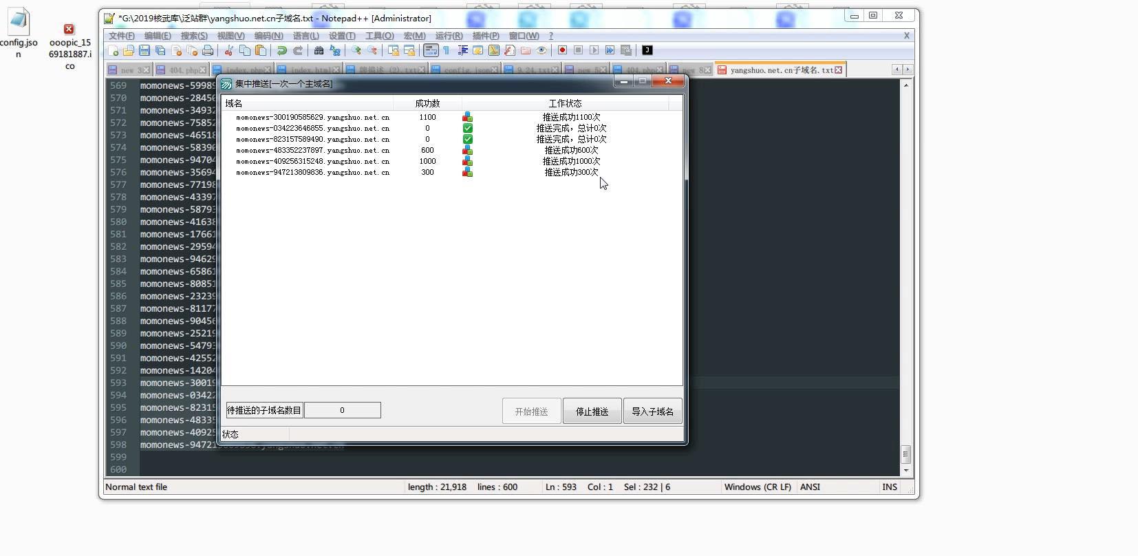 零距离泛目录二次开发动态站群{包含全套批量推送工具}+核心快速收录