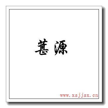 《一寸葚》拼音字母/读音/英语/繁体字 三字词语