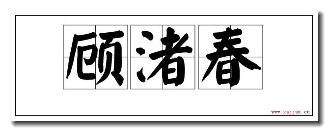 《顾渚春》拼音字母/字读音/英语/繁体字 三字词语