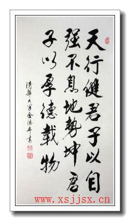 天行健的拼音_天行健的读音_天行健的英文 - 词语天行健
