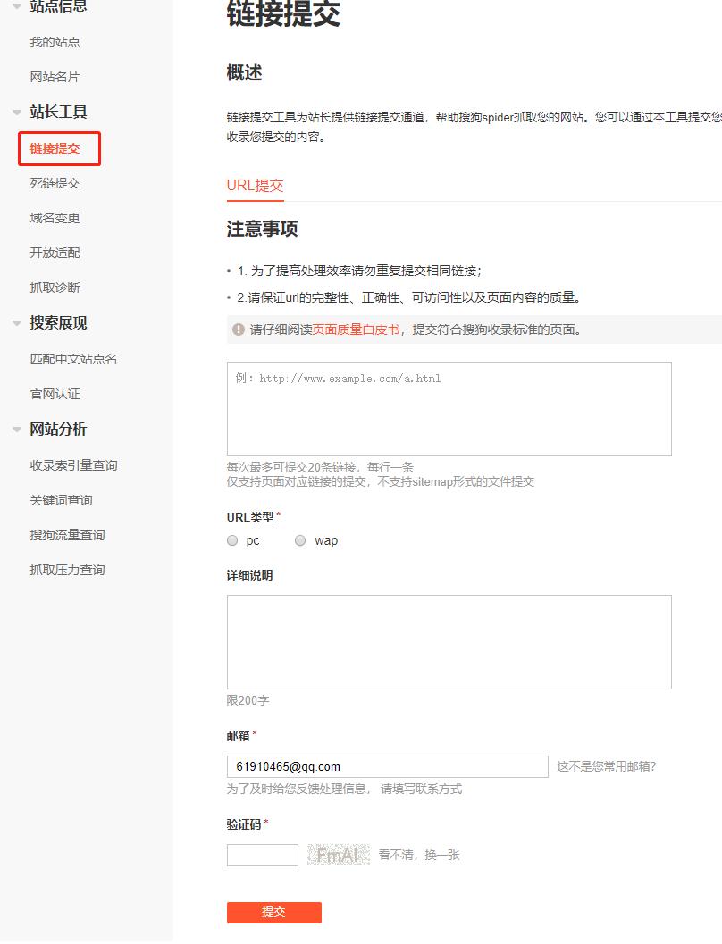 搜狗收录推送工具软件V6.0_搜狗收录自动推送代码_推送不限量