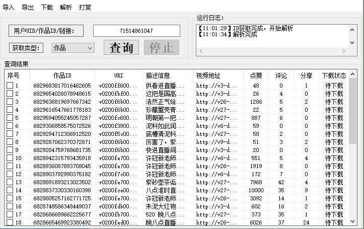 抖音视频去水印_获取抖音用户UID工具