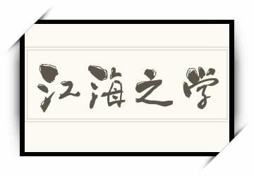 江海之学的拼音_江海之学的读音_江海之学的意思 - 成语江海之学