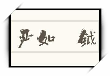 严如鈇钺的拼音_严如鈇钺的读音_严如鈇钺的意思 - 成语严如鈇钺